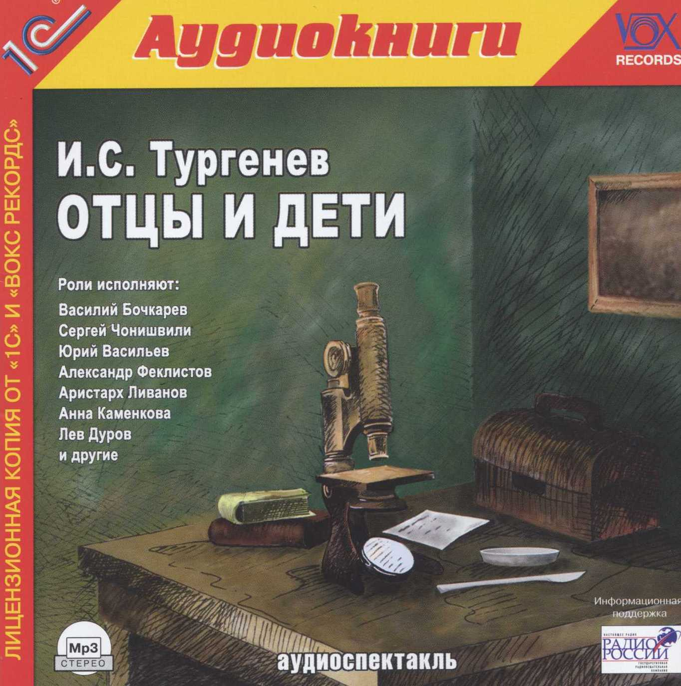 critical essays on ivan turgenev Ivan sergeevich turgenev is a coryphaeus of russian prose, author of long and  short stories  the name of the critic, whom turgenev listed among the «central.