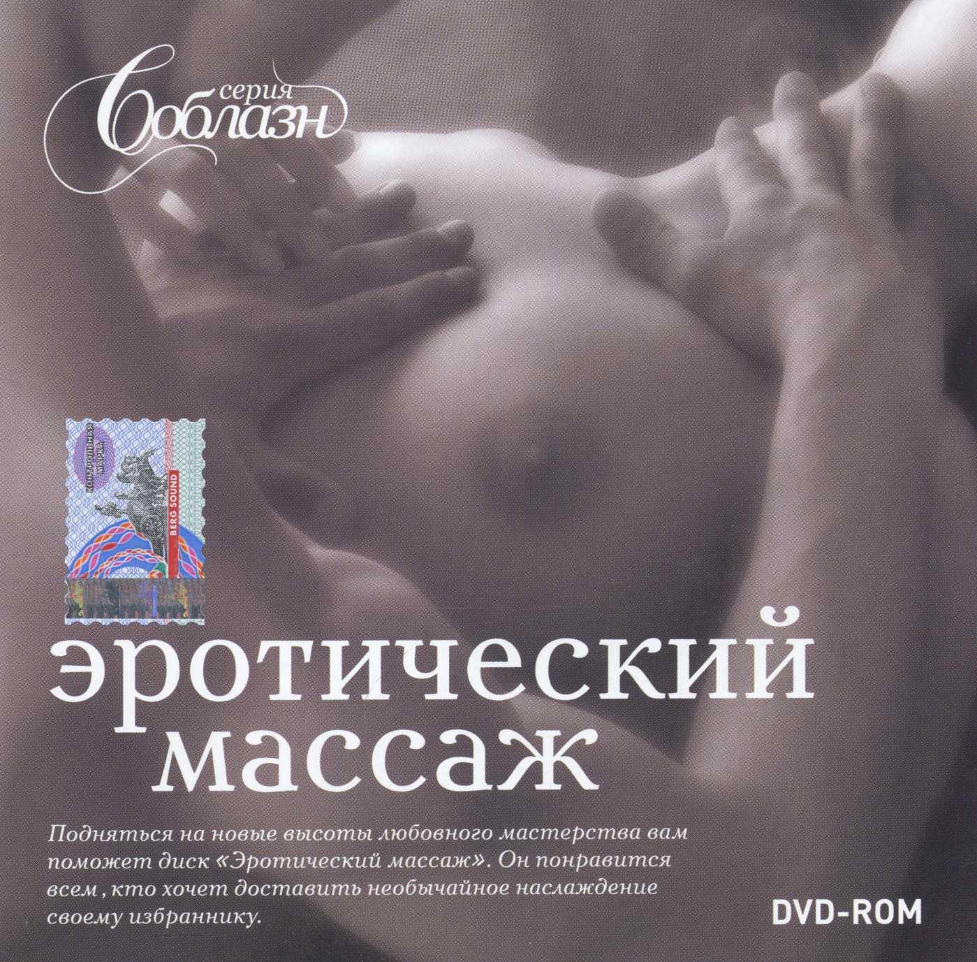 botanicheskiy-sad-eroticheskiy-massazh