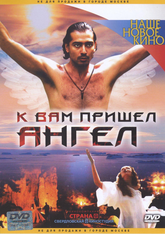 К вам пришёл ангел 2004 - информация о фильме