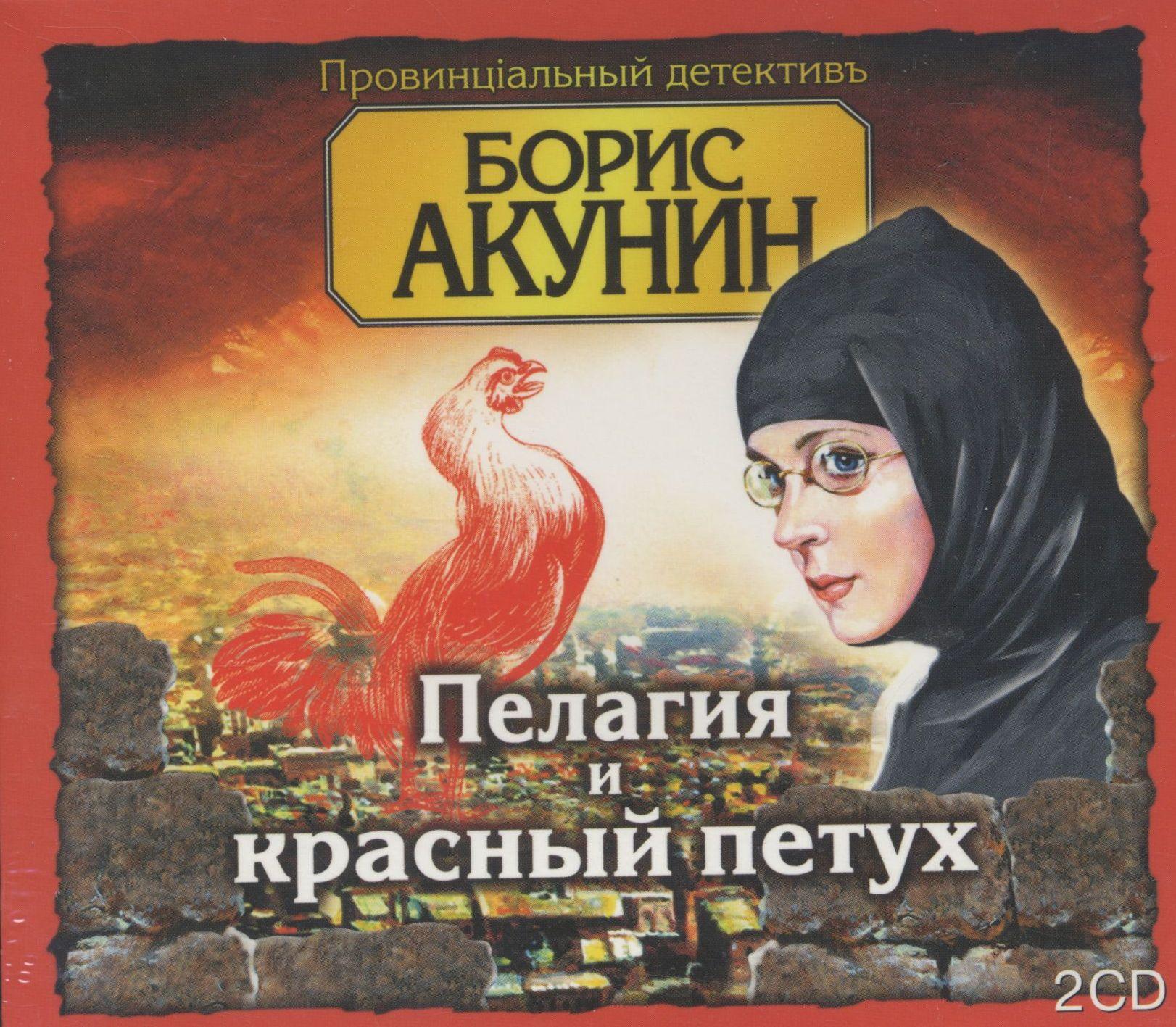 Книга Любовник смерти  читать онлайн Автор Борис Акунин