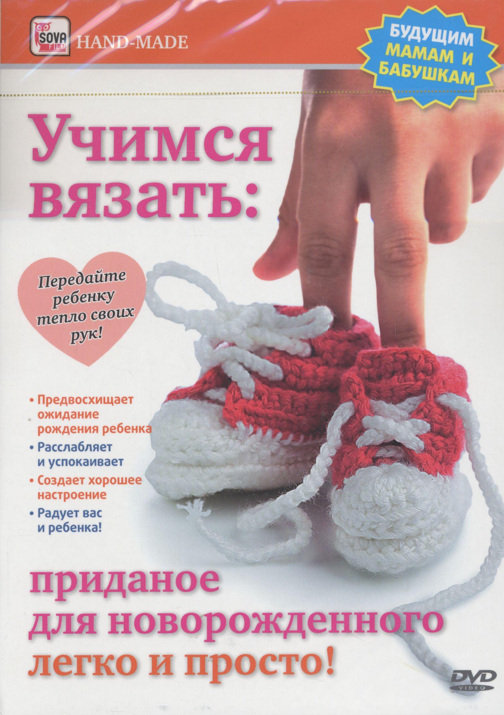 Как научиться вязать для новорожденных