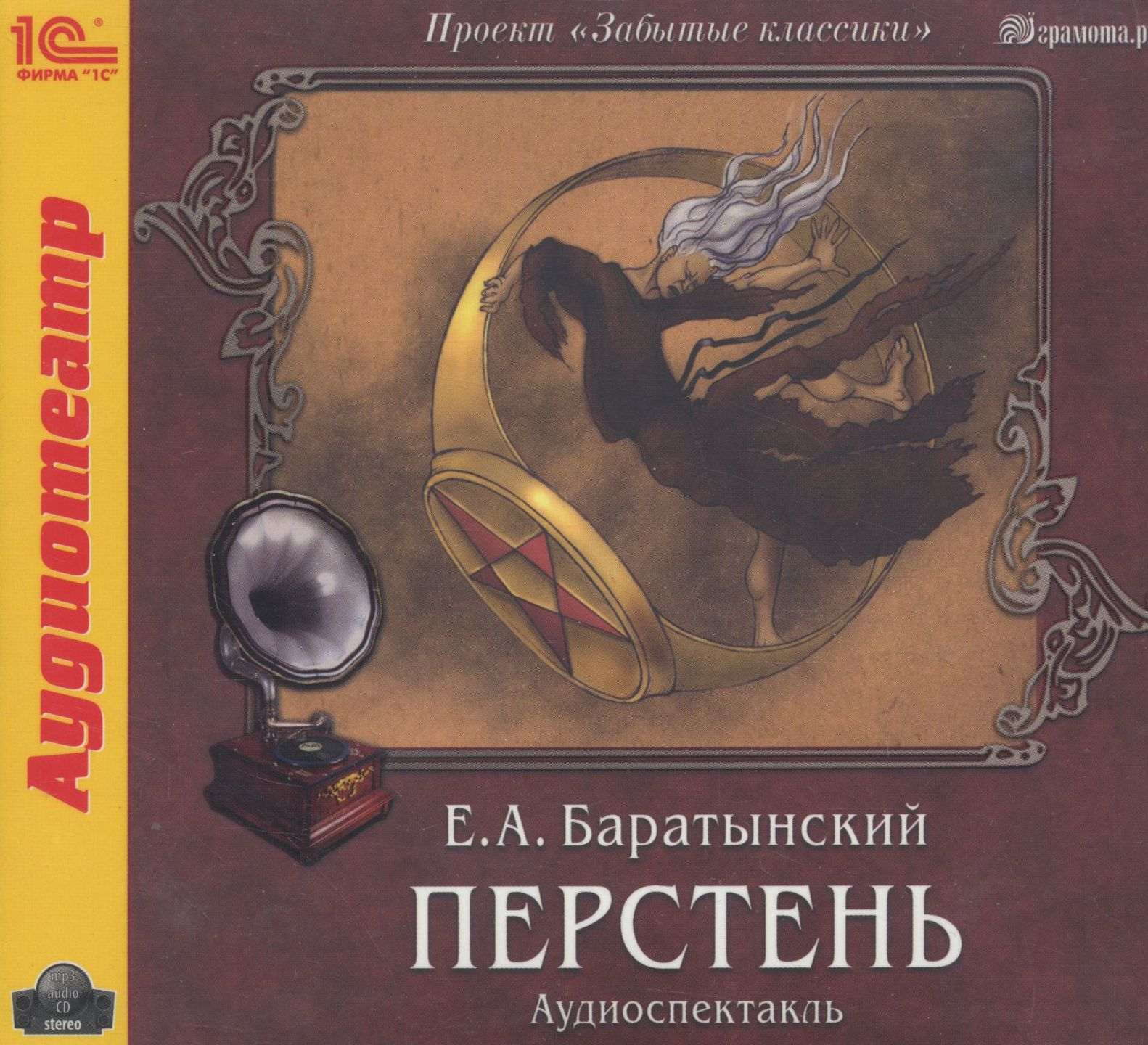 Александру рейтлингеру