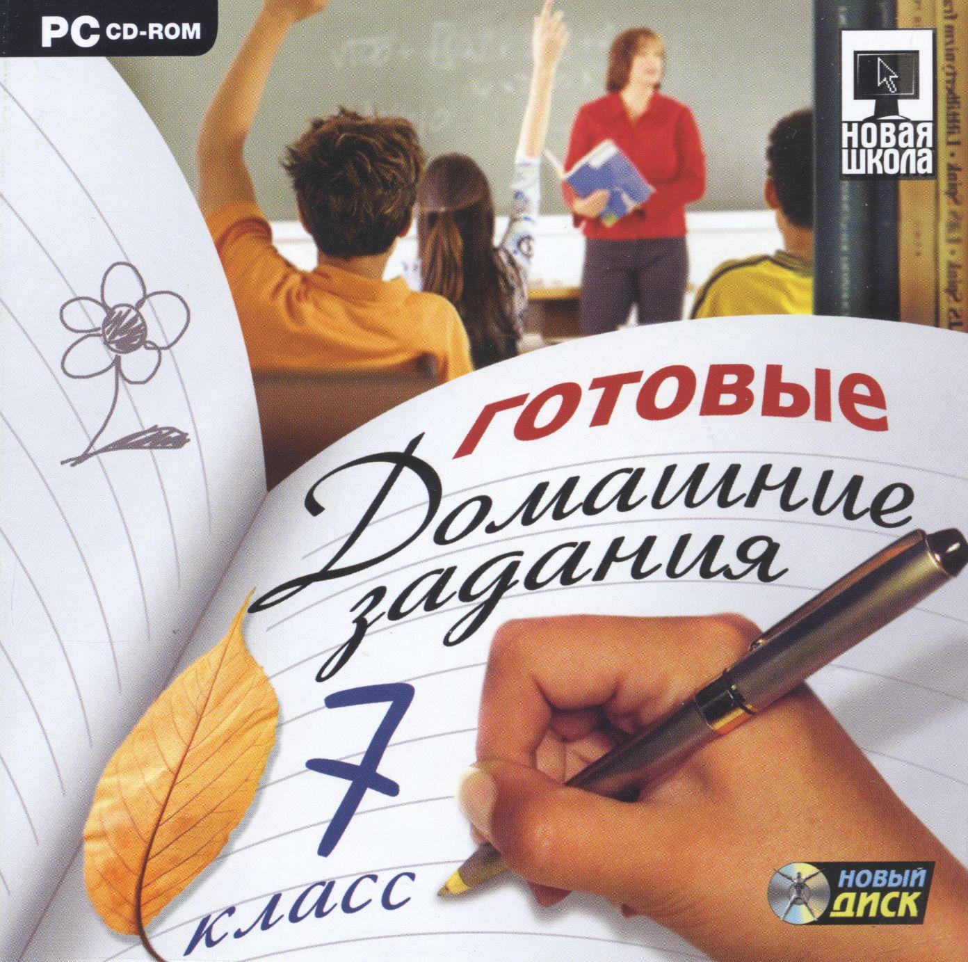 класс 7 домашние готовое задание