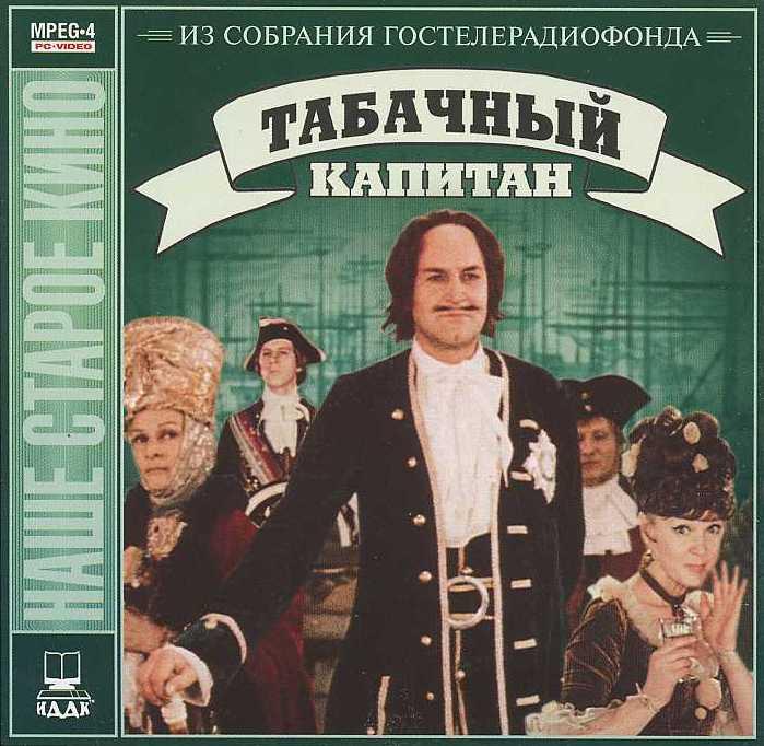 Табачный капитан 1972   фильмы