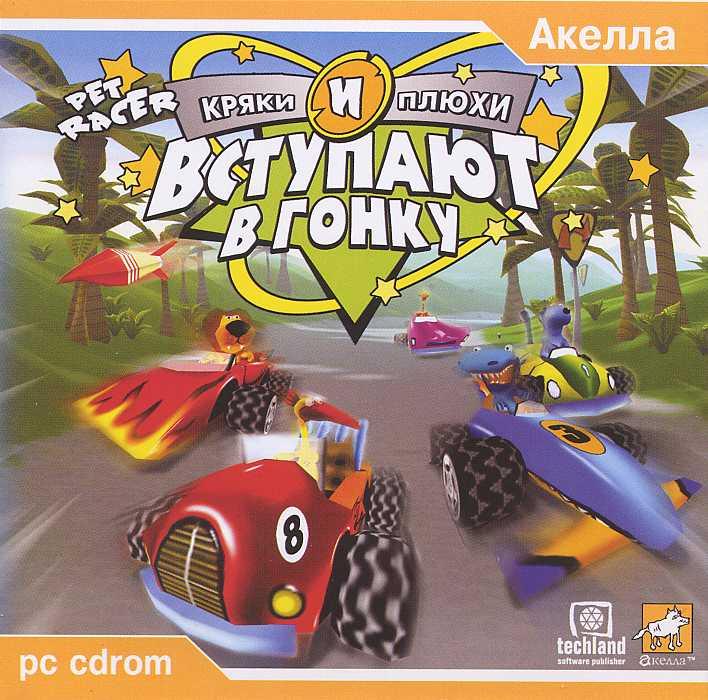 Pet Racer (2003)