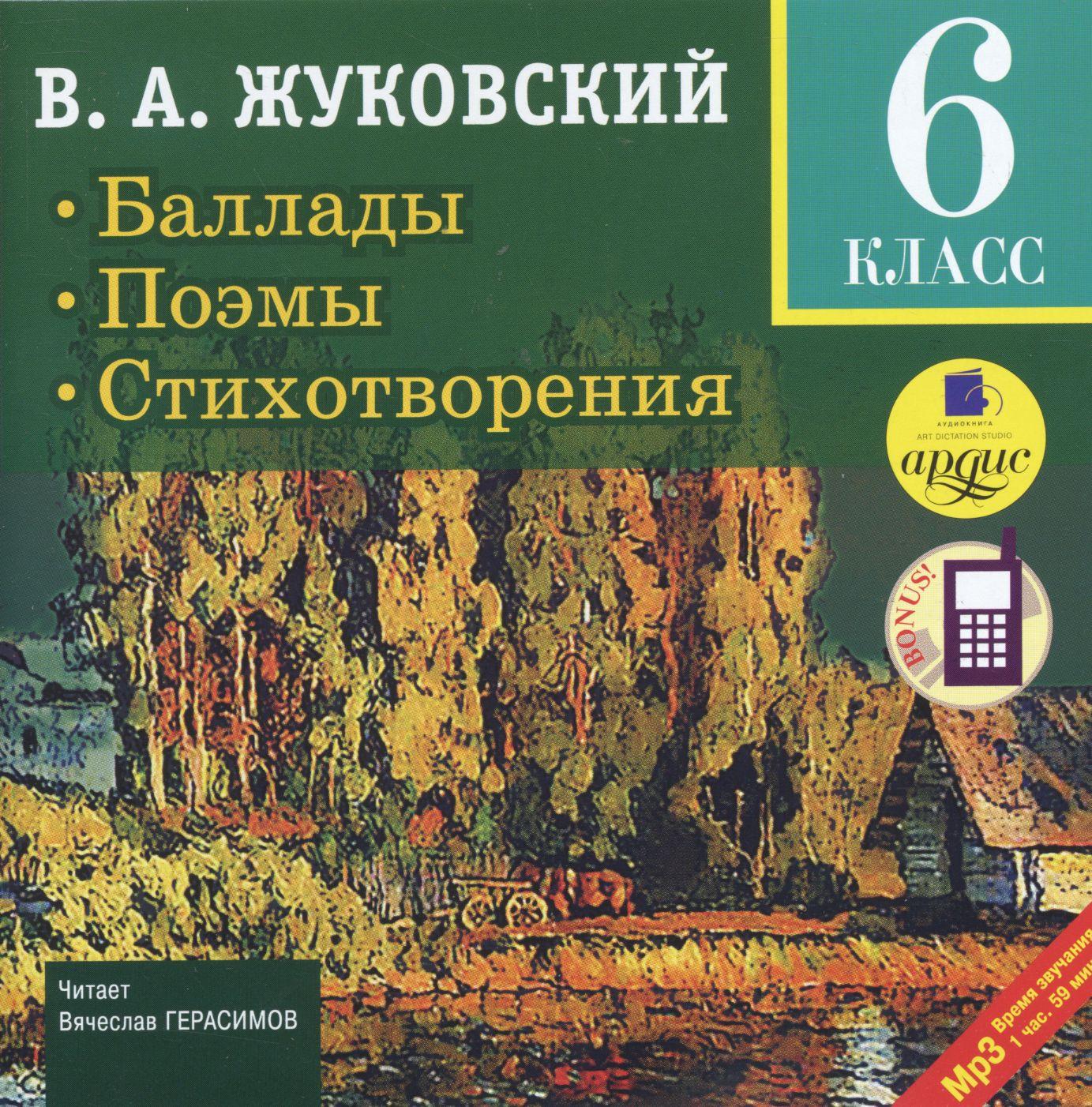 Важуковский
