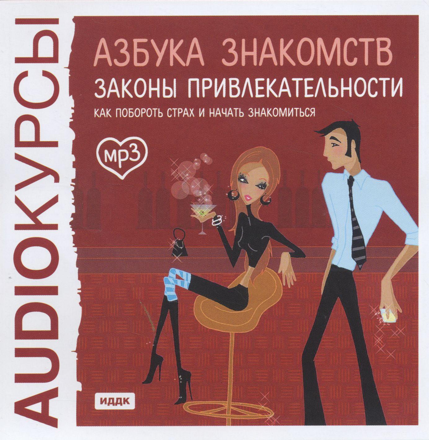 действии знакомств ром наталья азбука аудиокнига в