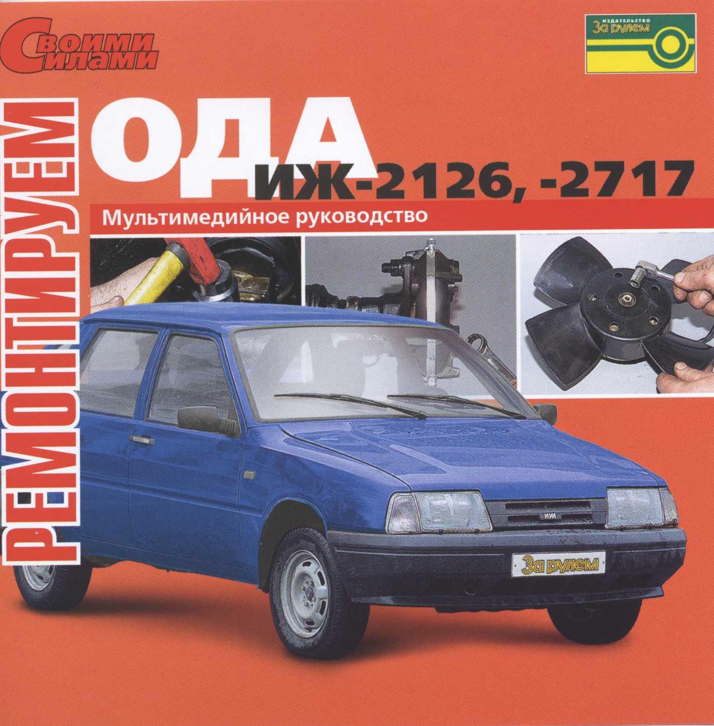 Руководство по ремонту автомобиля иж 2126 иж 2717 ода