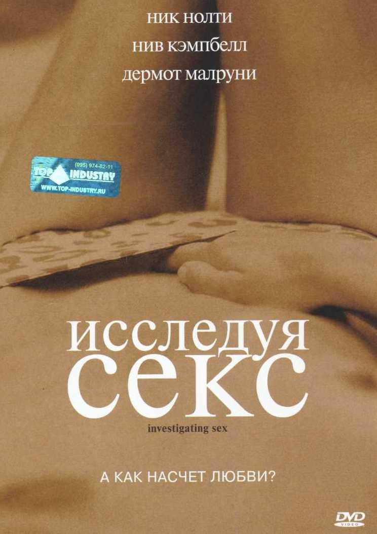Смотреть секс фильмы в русской озвучке