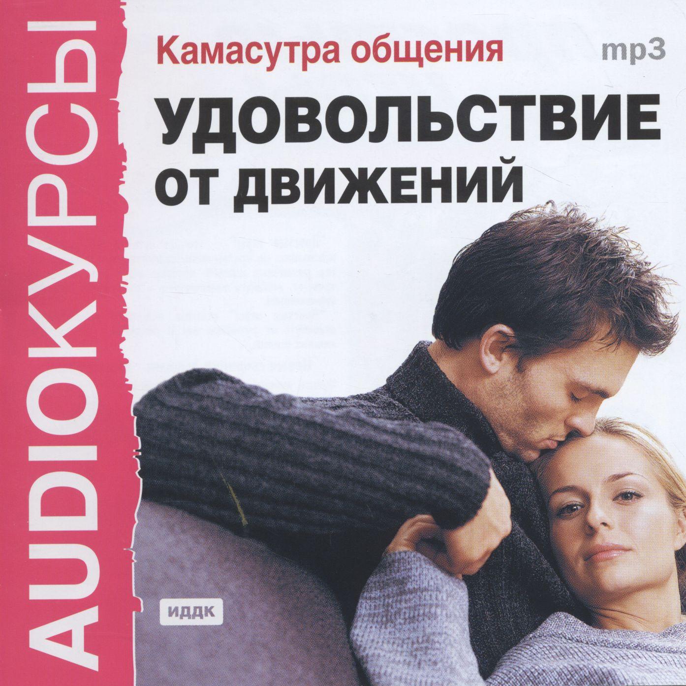 Аудиокнига как общаться с девушкой