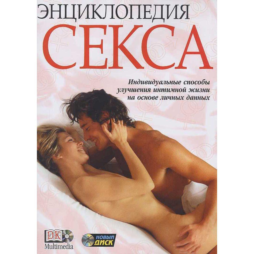 Энцеклопедия секс для молодых